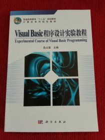 Visual_Basic程序设计实验教程
