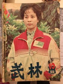 武林(1984年10、11、12期,1985年1–12期,1986年1—12期,1987年1–12期,1988年1–12期,1989年1–12期,1990年1–12期,1991年1–12期,1992年1–12期。共99本合售