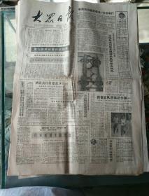 生日报纸《大众日报(1987年11月30日)4版》关键词:栖霞县村村建卫生室、历家寨、省政协五届常委会23次会