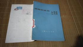 祖国的宝岛 台湾省