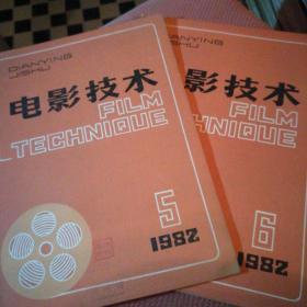 电影技术 1982年5-6期
