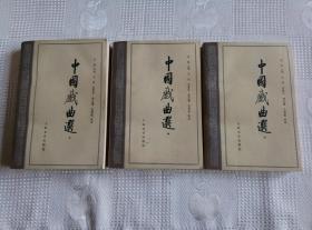 中国戏曲选(上中下全三册)85年1版97年11印22890册 请看书影及描述!
