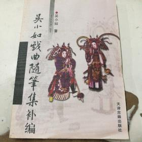 吴小如戏曲随笔集补编