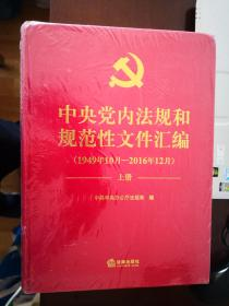 中央党内法规和规范性文件汇编(1949年10月-2016年12月)(上下)【南车库】106