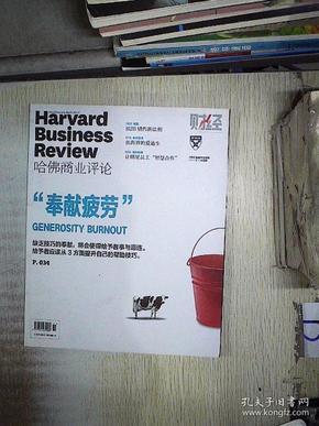 哈佛商业评论 2017年4月  。、