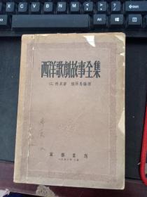 西洋歌剧故事全集  26号