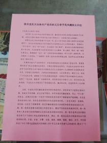 2019年驻马店市直关工委致市直机关全体共产党员的元旦春节党风廉政公开信