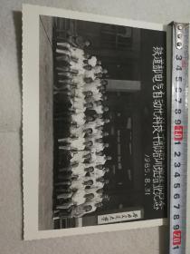 老照片 铁道部电气自动化科技干部培训班结业纪念