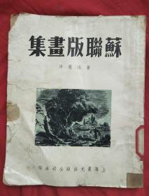 《苏联版画集》。1936年良友本出版,1950年11月再版。