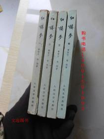 红楼梦(全四册)启功注释小32开简体字横排【见描述】.