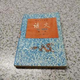 语文(必修)第一册   高级中学课本