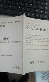 三才正医论(正版)