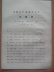 印认真学习华主席指示的资料:开封市科学技术大会开幕词