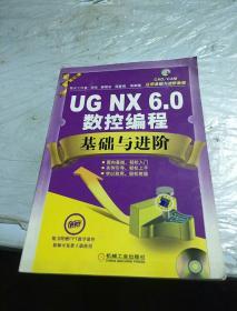 CAD/CAM应用基础与进阶教程:UG.NX6.0数控编程基础与进阶