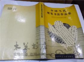 中国当代硬笔书法作品集 当代硬笔书法协会 北京体育学院出版社 1990年6月 16开平装