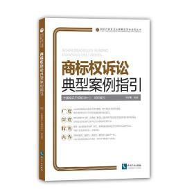 商标权诉讼典型案例指引