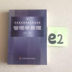 天津财经学院重点建设教材:管理学原理--满25包邮!