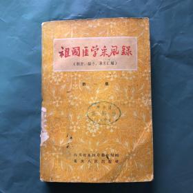 祖国医学采风录 (秘方、验方、单方汇编) 第一集