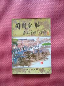 阛阓纪胜——东风市场八十年