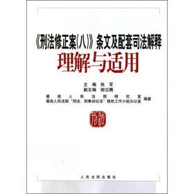 刑法修正案(8)条文及配套司法解释理解与适用