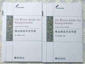 维也纳美术史学派:Vienna Art History School