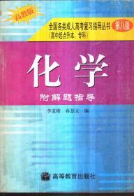 全国各类成人高考复习指导丛书(高中起点升本、专科)化学 附解题指导(高教版 第八版)