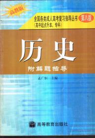 全国各类成人高考复习指导丛书(高中起点升本、专科)历史 附解题指导(高教版 第八版)