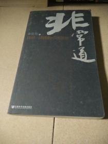 非常道:1840—1999的中国话语(近代中国遭遇三千年未有之大变局,值此非常时期,必有非常话语)