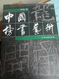 中国榜书艺术 上下卷