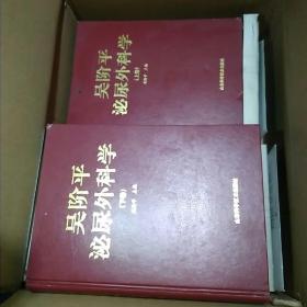 吴阶平泌尿外科学(上下)
