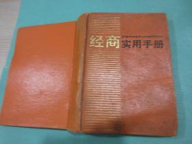 《经商实用手册》肖林 韩祝编、 上海人民出版社 1986年11月1版1刷