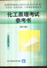 专升本(非师范类)化工原理考试参考书(修订版)