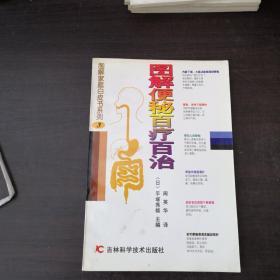 图解家庭白皮书系列3-图解便秘百疗百治