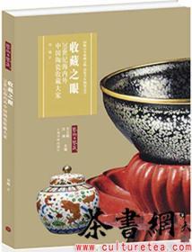 茶书网:《收藏之眼:20世纪海内外中国陶瓷收藏大家》(艺术与鉴藏)