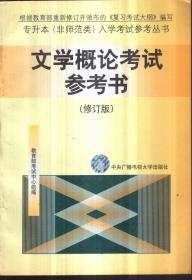 专升本(非师范类)文学概论考试参考书