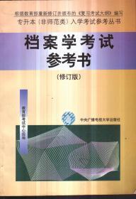 专升本(非师范类)档案学考试参考书(修订版)