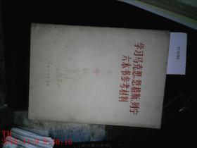 学习马克思 恩格斯 列宁 六本书参考材料