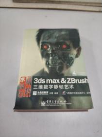 水晶石精粹:3ds max & ZBrush三维数字静帧艺术(无光盘)