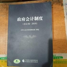 政府会计制度(合订本·2019)
