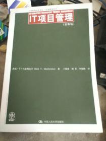 工商管理经典译丛·运营管理系列:IT项目管理(第3版)