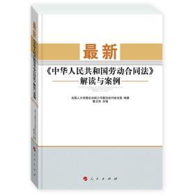 中华人民共和国劳动合同法解读与案例(2013修正版人大法工委编写)