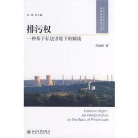 环境法学研究文库——排污权:一种基于私法语环境下的解读