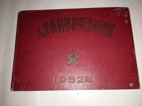 1952年天津药科学校毕业同学录