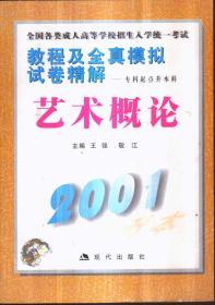 专升本 教程及全真模拟试卷精解 艺术概论 2001