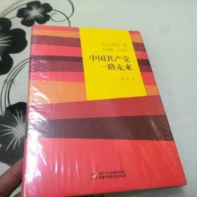 伟大也要有人懂:小目标 大目标 中国共产党一路走来