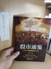 股市通鉴——5年赢利5000倍揭秘