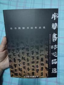 帛简牍书法作品选    私藏95品如图
