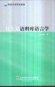 外语学术普及系列 什么是语料库语言学