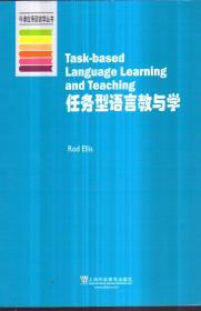 牛津应用语言学丛书 任务型语言教与学(英文)