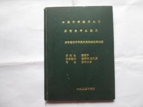 中国科学技术大学  研究生毕业论文(油印本)